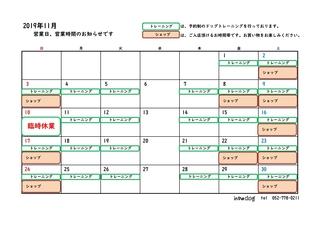 11月営業日お知らせカレンダー_page-0001.jpg