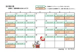 12営業日お知らせカレンダー_page-0001.jpg