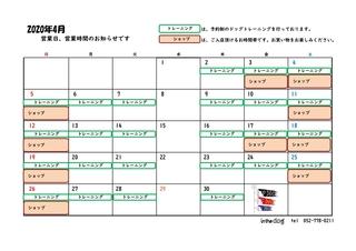 2020 4営業日お知らせカレンダー_page-0001.jpg