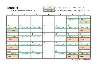 2020 5月カレンダー_page-0001.jpg