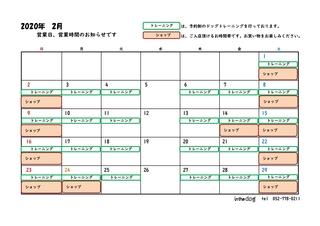 2営業日お知らせカレンダー_page-0001.jpg