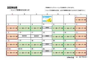 8月営業日お知らせカレンダー (2)_page-0001.jpg