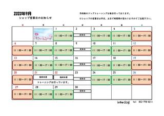 9月営業日お知らせカレンダー (3)_page-0001.jpg