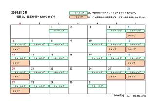 営業日10お知らせカレンダー_page-0001.jpg