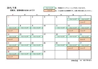 営業日お知らせ7月_page-0001.jpg