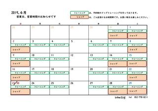 営業日お知らせカレンダー.pdf 6_page-0001 (1).jpg