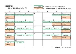 営業日お知らせカレンダー.pdf 9_page-0001.jpg