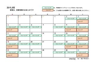 営業日お知らせカレンダー8月.jpg