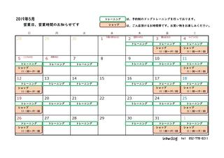 営業日お知らせカレンダー_page-0001.jpg