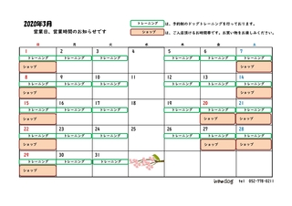 3月営業日お知らせカレンダー_page-0001.jpg