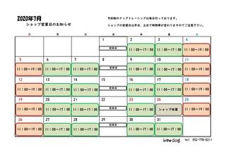7月営業日お知らせカレンダー (1)_page-0001 (1).jpg